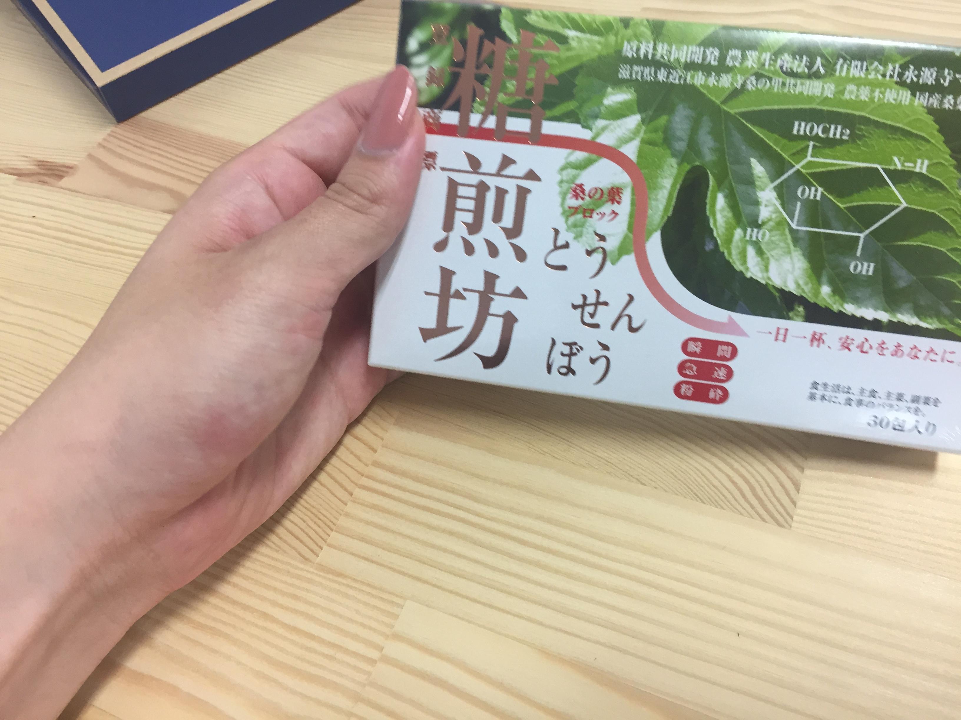 【広告】糖煎坊 の紹介 by おっさん
